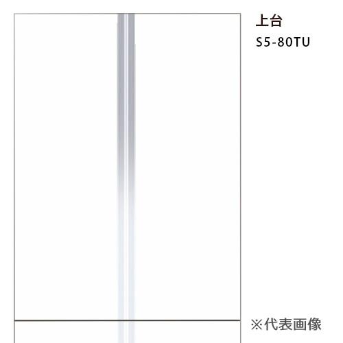 ###マイセット 【S5-80TU】S5 トールユニット220タイプ 受注生産