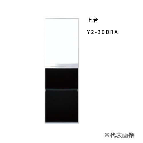 ###マイセット 【Y2-30DRA】Y2 壁面収納 トールユニットオープンタイプ