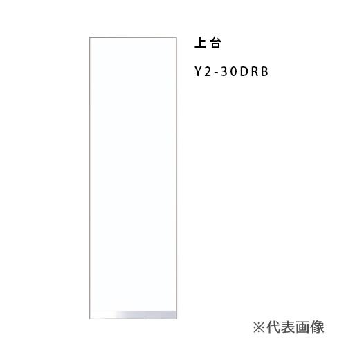 ###マイセット 【Y2-30DRB】Y2 壁面収納 トールユニット扉タイプ