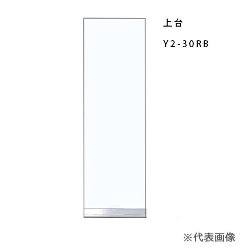 ###マイセット 【Y2-30RB】Y2 トールユニット扉タイプ