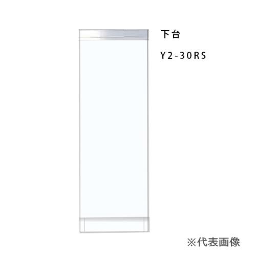 ###マイセット 【Y2-30RS】Y2 トールユニットオープンタイプ