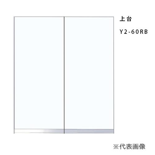 ###マイセット 【Y2-60RB】Y2 トールユニット扉タイプ