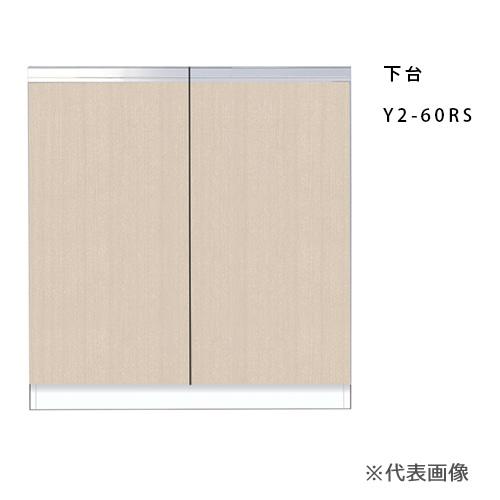 ###マイセット 【Y2-60RS】Y2 壁面収納 トールユニットオープンタイプ
