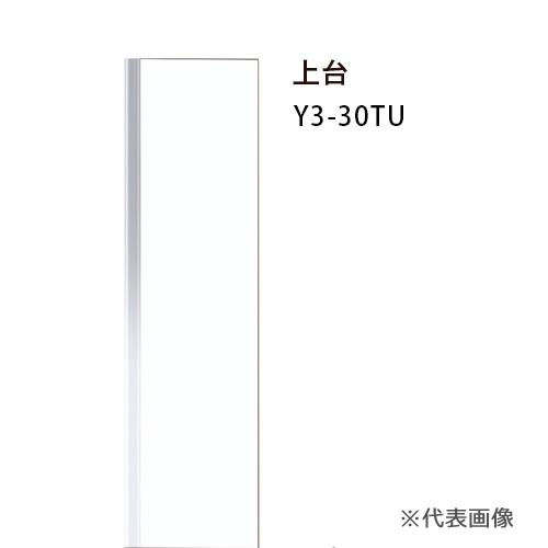 ###マイセット 【Y3-30TU】Y4 薄型玄関収納 トールユニット220タイプ