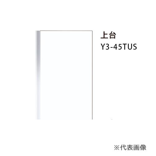 ###マイセット 【Y3-45TUS】Y4 薄型玄関収納 トールユニット180タイプ