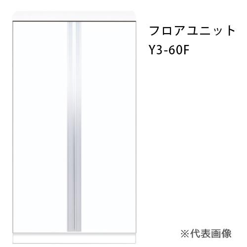 ###マイセット 【Y3-60F】Y4 薄型玄関収納 フロアユニット