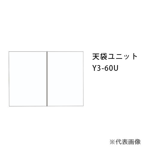 ###マイセット 【Y3-60U】Y4 薄型玄関収納 天袋ユニット