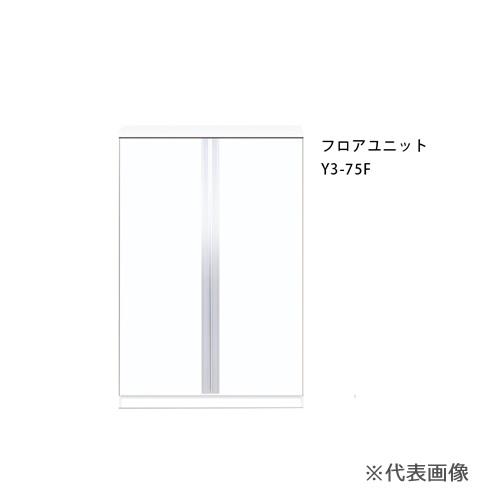 ###マイセット 【Y3-75F】Y3 玄関収納 フロアユニット