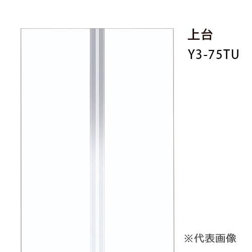 ###マイセット 【Y3-75TU】Y3 玄関収納 トールユニット220タイプ