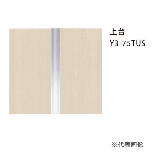 ###マイセット 【Y3-75TUS】Y3 玄関収納 トールユニット180タイプ