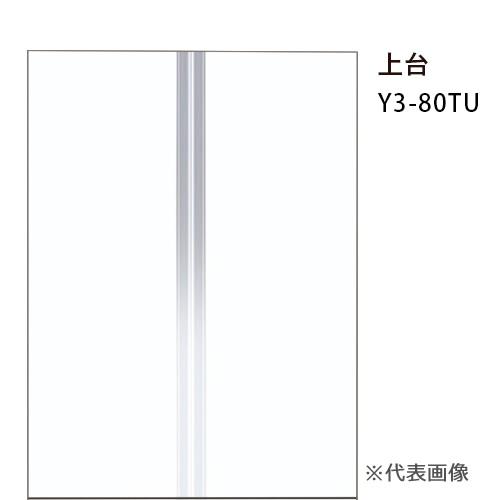 ###マイセット 【Y3-80TU】Y3 玄関収納 トールユニット220タイプ