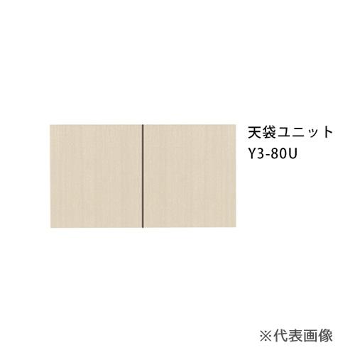 ###マイセット 【Y3-80U】Y3 玄関収納 天袋ユニット