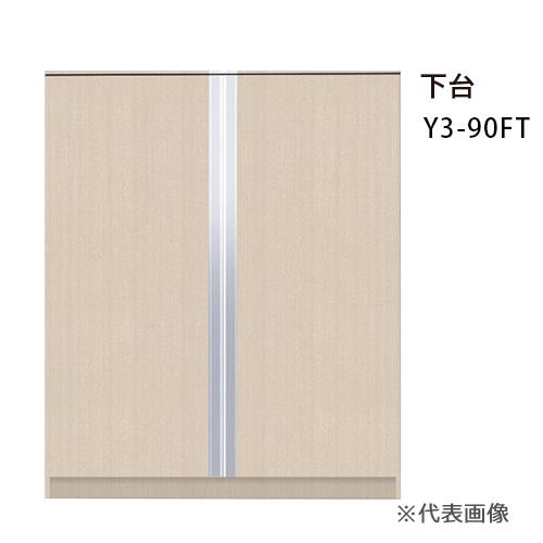 ###マイセット 【Y3-90FT】Y3 玄関収納 トールユニット220タイプ