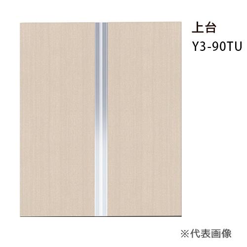 ###マイセット 【Y3-90TU】Y3 玄関収納 トールユニット220タイプ