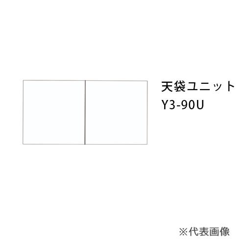 ###マイセット 【Y3-90U】Y3 玄関収納 天袋ユニット