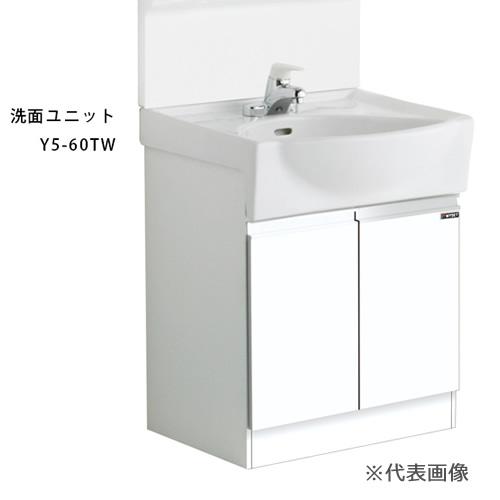 ###マイセット 【Y5-60TW】Y5 洗面化粧台洗面ユニット