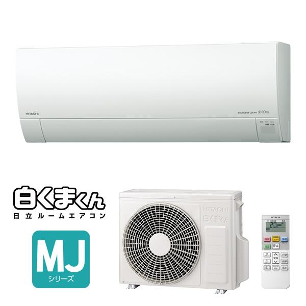 β日立 ルームエアコン【RAS-MJ22K W】スターホワイト 2020年 MJシリーズ 白くまくん 単相100V 6畳程度 (旧品番 RAS-MJ22J W)