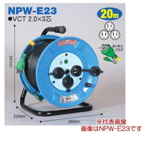 『カード対応OK!』■P.日動工業【NPW-EB23】防雨・防塵型電工ドラム