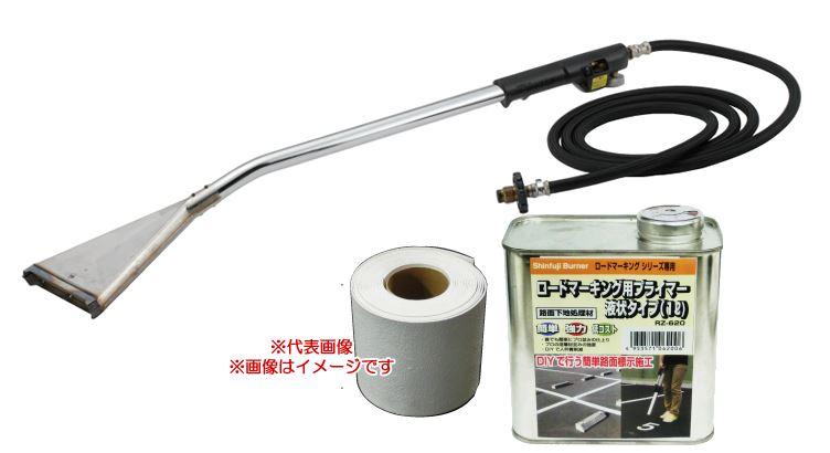 『カード対応OK!』■P.新富士【RM-41000 SET】ロードマーキング用バーナーセット プロパンガス