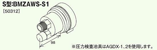 ###ψパロマ 給湯機オプション部品【BMZAWS-S1】循環金具(バスアダプター) 高温水供給タイプ ネジ接続タイプ(安全装置付き) S型