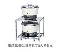 『カード対応OK!』リンナイ ガス業務用機器 オプション部品【RAE-103】炊飯器置台