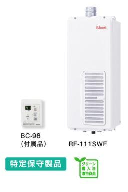 『カード対応OK!』リンナイ ガスふろがま【RF-111SWF】FE式 おいだき専用 浴室外屋内設置型 設置フリータイプ