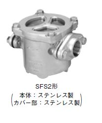 『カード対応OK!』川本 ポンプ部材【SFS2-32】砂こし器 口径32mm