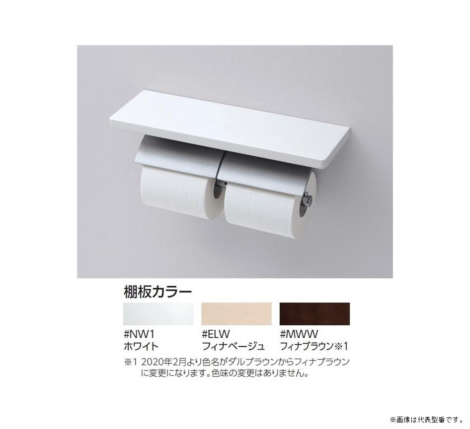 『カード対応OK!』TOTO アクセサリー【YH63KM】棚付二連紙巻器 マットタイプ 芯棒固定タイプ