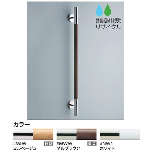 『カード対応OK!』TOTO 手すり【YHR600W】インテリア・バー(コンテンポラリタイプ) 天然木タイプ(600サイズ)