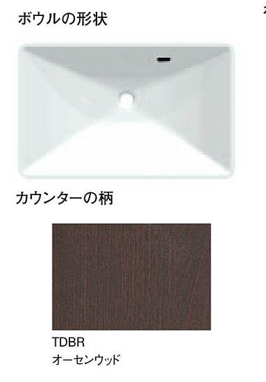 『カード対応OK!』π三栄水栓/SANEI【HW20-TDBR】ボウル一体型 洗面カウンター