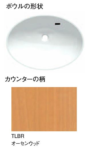 『カード対応OK!』π三栄水栓/SANEI【HW200-TLBR】ボウル一体型 洗面カウンター