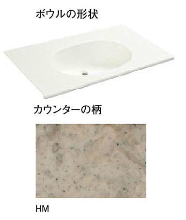 『カード対応OK!』π三栄水栓/SANEI【HW202-HM】ボウル一体型 洗面カウンター