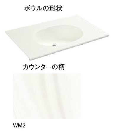 『カード対応OK!』π三栄水栓/SANEI【HW202-WM2】ボウル一体型 洗面カウンター