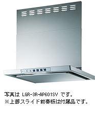 『カード対応OK!』###リンナイ レンジフード【LGR-3R-AP751SV】(シルバーメタリック) LGRシリーズ クリーンフード ビルトインコンロ連動タイプ (ノンフィルタ・スリム型) 幅75cm
