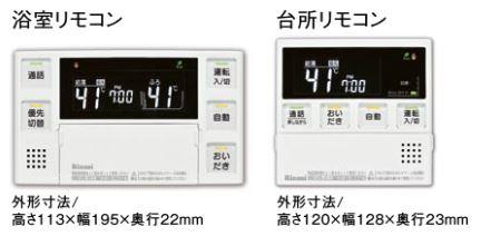 『カード対応OK!』リンナイ 停電モード対応リモコン【MBC-230VC】インターホン機能付タイプ 取扱説明書付 浴室リモコン 浴室・台所リモコンセット