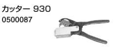 ♪ノーリツ 端末器 関連部材【0500087】カッター930