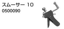♪ノーリツ 端末器 関連部材【0500090】スムーサー 10