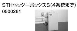 ♪ノーリツ 端末器 関連部材【0500261】STHヘッダーボックスS (4系統まで)