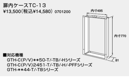 ♪ノーリツ 熱源機 関連部材【0701200】扉内ケースTC-13