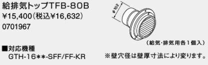 ♪ノーリツ 熱源機 関連部材【0701967】給排気トップTFB-80B