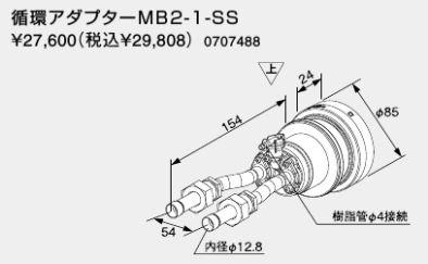 ♪ノーリツ 熱源機 関連部材【0707488】循環アダプターMB2-1-SS