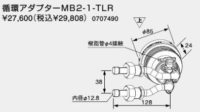 ♪ノーリツ 熱源機 関連部材【0707490】循環アダプターMB2-1-TLR