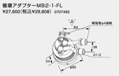 ♪ノーリツ 熱源機 関連部材【0707492】循環アダプターMB2-1-FL