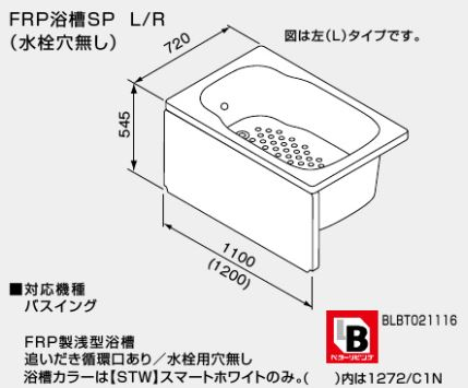 ♪ノーリツ バスイング(GTS)専用部材【0901332】FRP浴槽SP R 1200mmタイプ (追いだき循環口あり/水栓用穴無し) 1272/C1N R-STW/BL