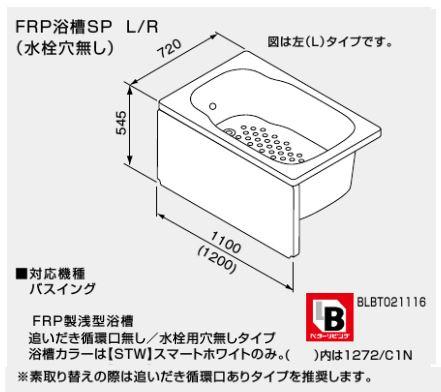 ♪ノーリツ バスイング(GTS)専用部材【0901335】FRP浴槽SP L 1200mmタイプ (追いだき循環口無し/水栓用穴無し) 1272/C0N L-STW/BL