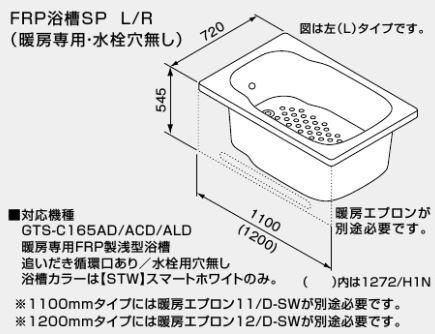 ♪ノーリツ バスイング(GTS)専用部材【0901342】FRP浴槽SP R (暖房専用) 1100mmタイプ (追いだき循環口あり/水栓用穴無し) 1172/H1N R-STW