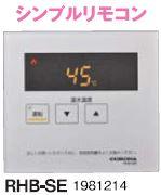 『カード対応OK!』コロナ 暖房専用ボイラー エコフィール 増設リモコン【RHB-SE】シンプルリモコン