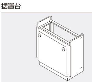 『カード対応OK!』リンナイ 給湯器 オプション部材【ROP-6201(2)-650】据置台 高さ648mm