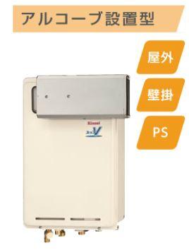 『カード対応OK!』リンナイ ガス給湯器【RUJ-V1601A(A)-E】高温水供給式タイプ BL認定なし ユッコハイフロー アルコーブ設置型 16号 20A