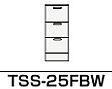 ###クリナップ 周辺収納【TSS-25FBW】サイドキャビネット(下台) BTSシリーズ 間口:25cm
